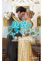 美貌のシャペロン【ハーレクイン・ヒストリカル・スペシャル版】