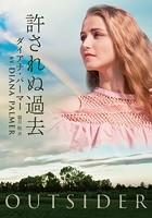 許されぬ過去【MIRA文庫版】