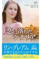 恋に落ちたシチリア【ハーレクイン・プレゼンツ作家シリーズ別冊版】