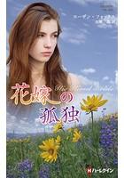 花嫁の孤独【ハーレクイン・プレゼンツ作家シリーズ別冊版】