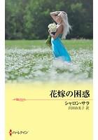 花嫁の困惑