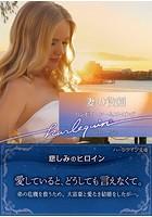 妻の役割【ハーレクイン文庫版】
