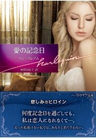 愛の記念日【ハーレクイン文庫版】