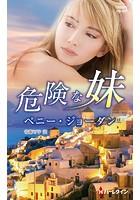 危険な妹【ハーレクイン・プレゼンツ作家シリーズ別冊版】