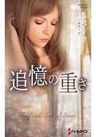 追憶の重さ【ハーレクイン・プレゼンツ作家シリーズ別冊版】