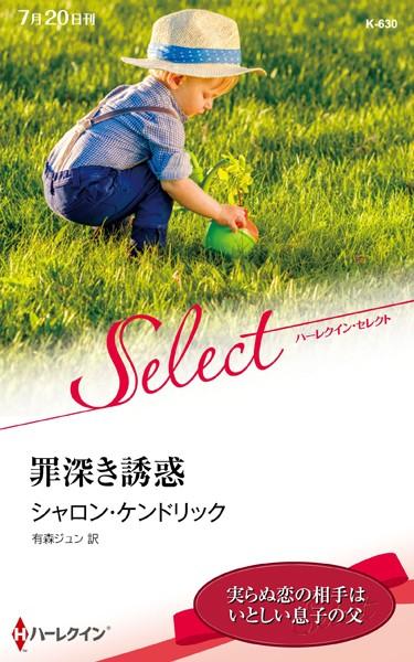 罪深き誘惑【ハーレクイン・セレクト版】