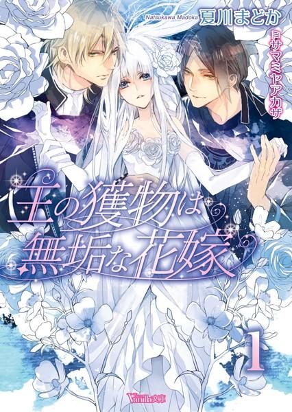 王の獲物は無垢な花嫁 1 【無料版】