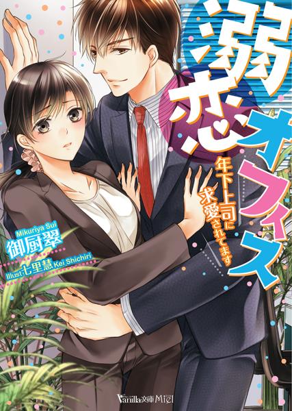 溺恋オフィス〜年下上司に求愛されてます〜