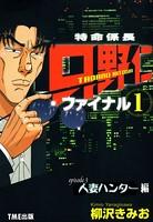 【フルカラーコミック】「特命係長 只野仁 ファイナル1」