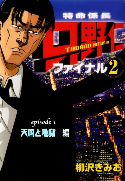 【フルカラーコミック】「特命係長 只野仁 ファイナル2」 Episode1 天国と地獄編