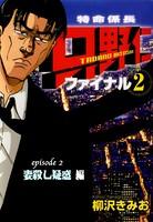 【フルカラーコミック】「特命係長 只野仁 ファイナル2」