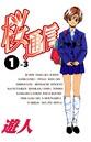 【フルカラーコミック】桜通信 1-3