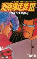 【フルカラーフィルムコミック】湘南爆走族3 10オンスの絆