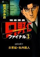 【フルカラーコミック】「特命係長 只野仁 ファイナル3」