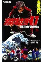 【フルカラーフィルムコミック】湘南爆走族 11