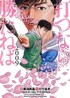 打つなら勝たねば vol.5 2009