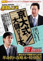 棟広良隆×久保和功 京大式で大儲けする本 special