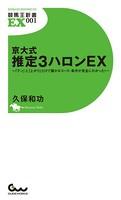 京大式 推定3ハロンEX 〜「テン」と「上がり」だけで儲かるコース・条件が完全にわかった!〜