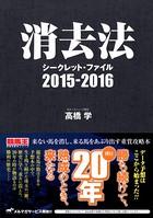 消去法シークレット・ファイル 2015-2016