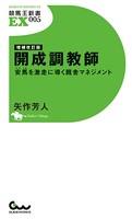 増補改訂版 開成調教師〜安馬を激走に導く厩舎マネジメント〜