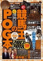 競馬王のPOG本 2017-2018
