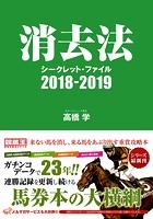 消去法シークレット・ファイル 2018-2019