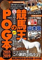 競馬王のPOG本 2018-2019