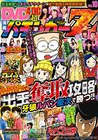 漫画パチンカー 増刊