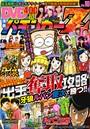 漫画パチンカー 2017年01月号増刊「DVD漫画パチンカーZ vol.10」