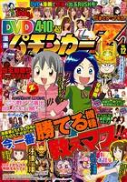 漫画パチンカー 2017年10月号増刊「DVD漫画パチンカーZ vol.12」