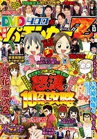 漫画パチンカー 2018年01月号増刊「DVD漫画パチンカーZ vol.13」