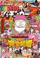 漫画パチンカー 2018年04月号増刊「DVD漫画パチンカーZ vol.14」