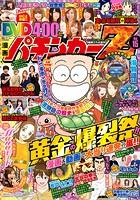 漫画パチンカー 2018年07月号増刊「DVD漫画パチンカーZ vol.15」