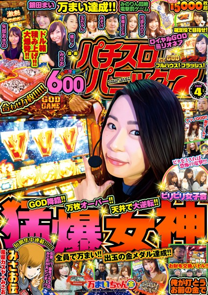 Photo of 漫画パチスロパニック7