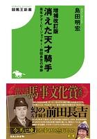 増補改訂版 消えた天才騎手 最年少ダービージョッキー・前田長吉の奇跡
