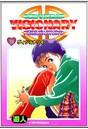 VISIONARY(ヴィジョナリイ) 改訂版 10