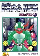 超DNA戦士 フロッグマン 改訂版
