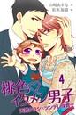 桃色・イクメン男子〜天然タラシ×ツンデレ保育士 4