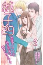 純子29〜恋愛ハケン・私が何度も襲われるワケ 2