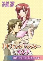 PCインストラクターのオンナ〜初級は先生におまかせ〜(単話)