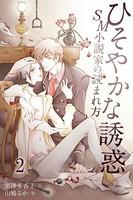 ひそやかな誘惑〜SM小説家の読まれ方 2