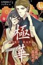 極華 GOKU・HANA〜恋獄の龍、服従の虎 1