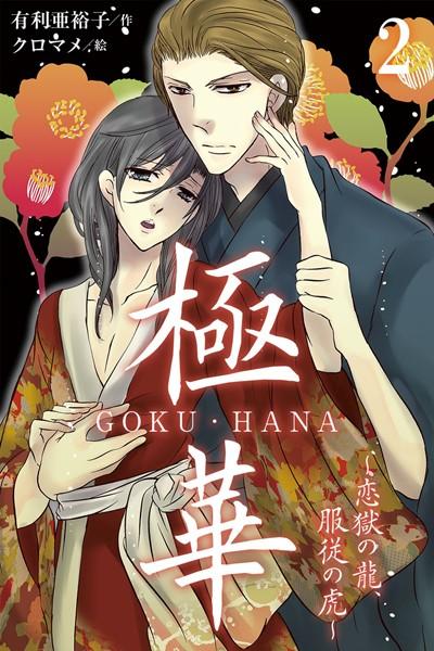 極華 GOKU・HANA〜恋獄の龍、服従の虎 2