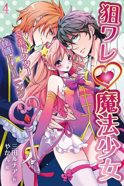 狙ワレ・魔法少女〜S系ドクター×快感トレーニング 4