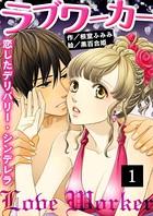 ラブワーカー〜恋したデリバリー・シンデレラ 1
