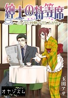 紳士の特等席〜ミルクと砂糖で召し上がれ〜(単話)