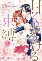 甘くとろける束縛 〜桜のプレリュード〜【特装版】