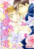 オレの指で咲く花〜華道男子と恋乱るる〜(単話)