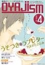 月刊オヤジズム2016年 Vol.4