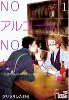 NOアルコールNOセックス〜お酒を飲んじゃ、ダメ、絶対〜(単話)
